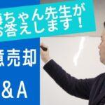 【梅ちゃん先生がお答えします!】任意売却Q&A